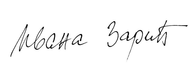 Ivana-Zaric-potpis